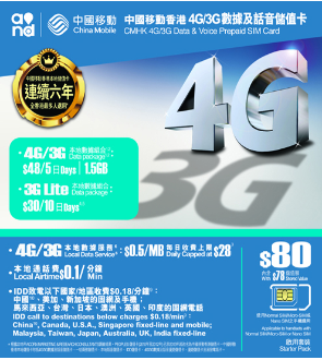 4G-3GDataPack-004-Trio.L_495x550.png_1335194955.png